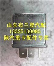 陕汽德龙奥龙中央继电器/81.25902.0317