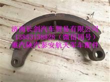 重汽黄河JN252军车制动蹄 重汽豪沃特种车配件/重汽斯太尔军车配件