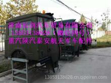 陕汽SX2190军车配件驾驶室总成/2190-5020010