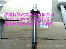 陕汽SX2190军车配件双联万向节总成/HD91009420006