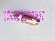 陕汽SX2190军车配件压力开关/2190-3834010