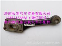 陕汽SX2190军车配件转向横拉杆臂/190000410031