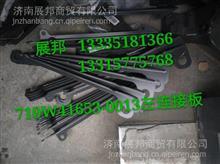 710W41653-0013 豪沃T5G驾驶室总成左连接板/710W41653-0013