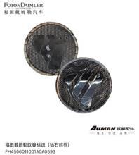 福田戴姆勒欧曼标识(钻石前标)H4506011001A0/H4506011001A0