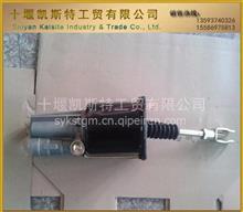 东风天龙大力神 离合器分泵 离合器助力器1608010-T0501/1601130-T0500/1608010-T1102