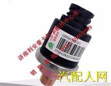 LG9704710010重汽豪沃HOWO轻卡气压传感器/ LG9704710010
