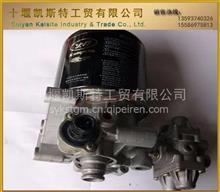 东风天龙雷诺空气干燥器总成/3543010-K0200