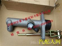 LG9704230201重汽豪沃轻卡配件离合器总泵/LG9704230201