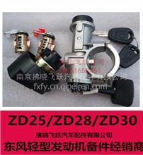 东风ZD2830发动机点火锁开关全套门锁芯油箱锁锐铃凯普特多利卡/E21322