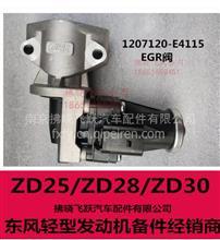 东风ZD2830发动机EGR阀皮卡日产尼桑配件御风锐铃骐凯普特斯达/1207120-E4115/E4101