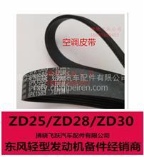 东风轻型发动机ZD2830锐铃骐凯普特斯达K皮卡日产尼桑空调皮带货/6PK1585