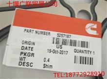 【5257187】供应福田康明斯5257187发动机垫片/5257187发动机垫片