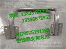 WG9925191160 重汽豪瀚空滤器支架总成/WG9925191160