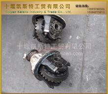东风商用车减速器总成、EQ153主减速器总成 轮边中桥牙包/ 2502010-ZA99A/2402Z68-010