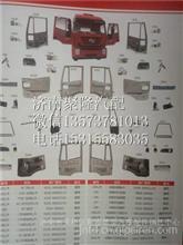 红岩新金刚驾驶室前面罩铰链总成/8401-300028