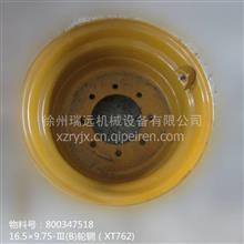 供应徐工XT762特机配件800347518--16.5×9.75-Ⅲ(B)轮辋 /800347518