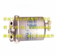 潍柴燃油滤清器总成612630080012/612630080012