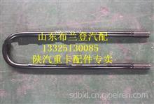 陕汽德龙后簧骑马螺栓DZ9118520124/DZ9118520124