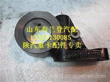 陕汽德龙F3000制动凸轮轴支架DZ9112340146/DZ9112340146