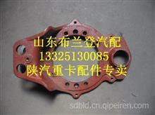 陕汽德龙曼桥大孔后制动底板DZ9112340055-1/DZ9112340055-1