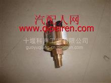 厂家优势供应 压力报警传感器 / 4931169