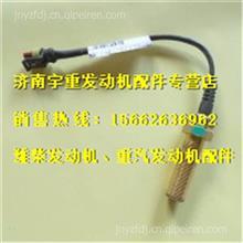 潍柴转速传感器612600190113/612600190113