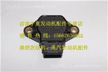 潍柴油门位置传感器612600190011/612600190011