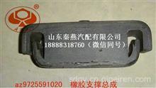重汽豪沃A7橡胶支撑AZ9725591020/AZ9725591020