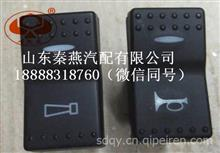 重汽豪沃A7喇叭转换开关WG9925581020/WG9925581020