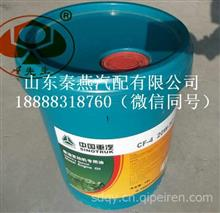 重汽豪沃CF-4级柴油机润滑油/AZ9007300004+001