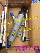 WG9323230055重汽斯太尔D7B离合器总泵/WG9323230055