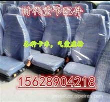 陕汽欧舒特座椅/气囊座椅/驾驶室座椅/气囊座椅