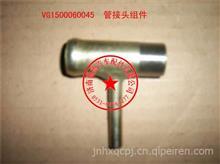 VG1500060045重汽HOWO豪沃金王子发动机EGR分水管三通原厂