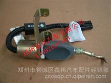 电子熄火器(天龙电器 东风电器 电喷)C5254169/C5254169