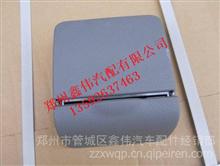 东风天龙 东风天锦烟灰缸 烟灰盒(8203010-C1100-C0100)/(8203010-C1100-C0100)