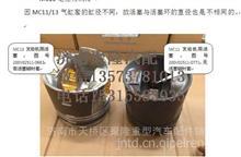 200V02511-0771重汽豪沃曼机MC07原厂四配套活塞/200V02511-0771