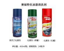 化油清洗剂/通用