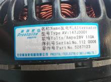 康明斯 C5287123佩特莱AVI147J3001发电机充电机/5287123     AVI147J3001