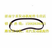 潍柴发电机皮带612600090201/612600090201
