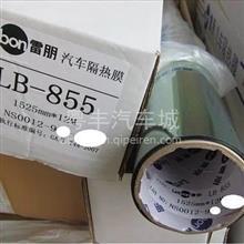 雷朋汽车隔热膜/LB/855