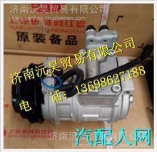 FAT5801541383红岩新金刚空调压缩机/FAT5801541383