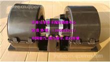 重汽豪沃A7鼓风机总成暖风电机WG1664820017/WG1664820017