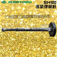SUMITOMO/住友SH120挖掘机弹簧杆配件18027299616/SH120弹簧杆