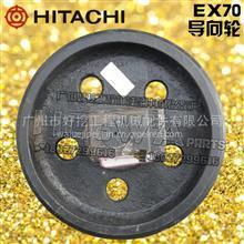 日立EX70挖掘机导向轮配件18027299616 日立70引导轮/EX70导向轮