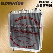 小松PC200-7挖土机全铝水箱散热器18027299616/PC200-7水箱散热器
