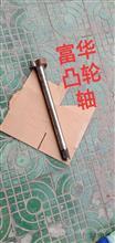 富华凸轮轴厂家配件/18956091871