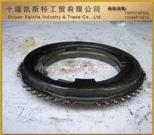 大同变速箱副低档同步器总成、同步环/12J150TM-620/12J150TM-033