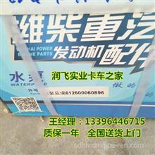 重汽潍柴发动机水泵总成612600060896价格 潍柴水泵厂家直销/专卖重汽水泵