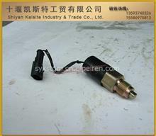 东风天龙变速箱开关12J150TA05-712A/齿轮转速传感器/12J150TA05-710A