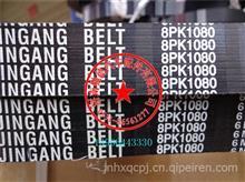 8PK1080 潍柴612600061375,重型机械工程车等发电机风扇皮带/612600061375